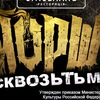 "ЙОРШ! 21.10. 2017г. в 18.00 ""ДК ""Редуктор"" Бар"