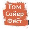 """Бесплатная школа """"Том Сойер Феста"""""""