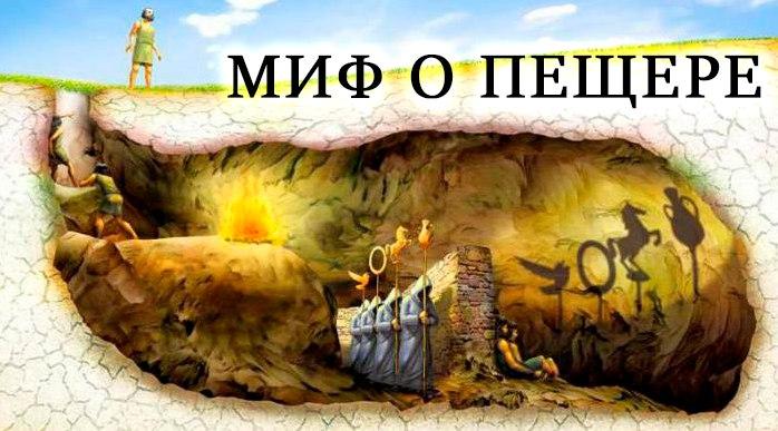 Миф о пещере VZISoxOj25A