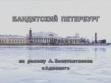 Игорь Корнелюк - Город , которого нет из т.с ''Бандитский Петербург''