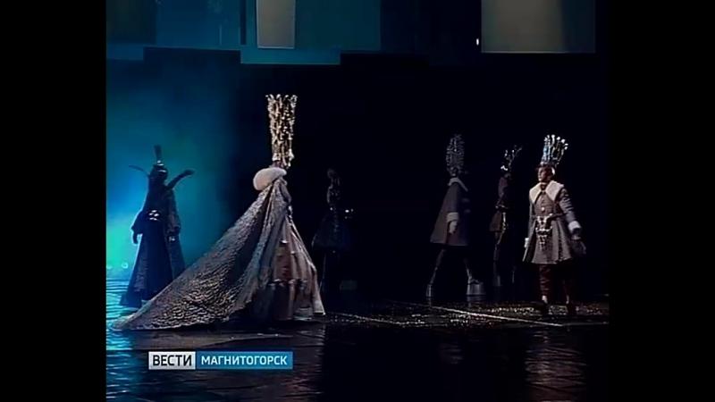 Вести - Южный Урал. Сюжет о спектакле 'СНЕЖНАЯ КОРОЛЕВА'