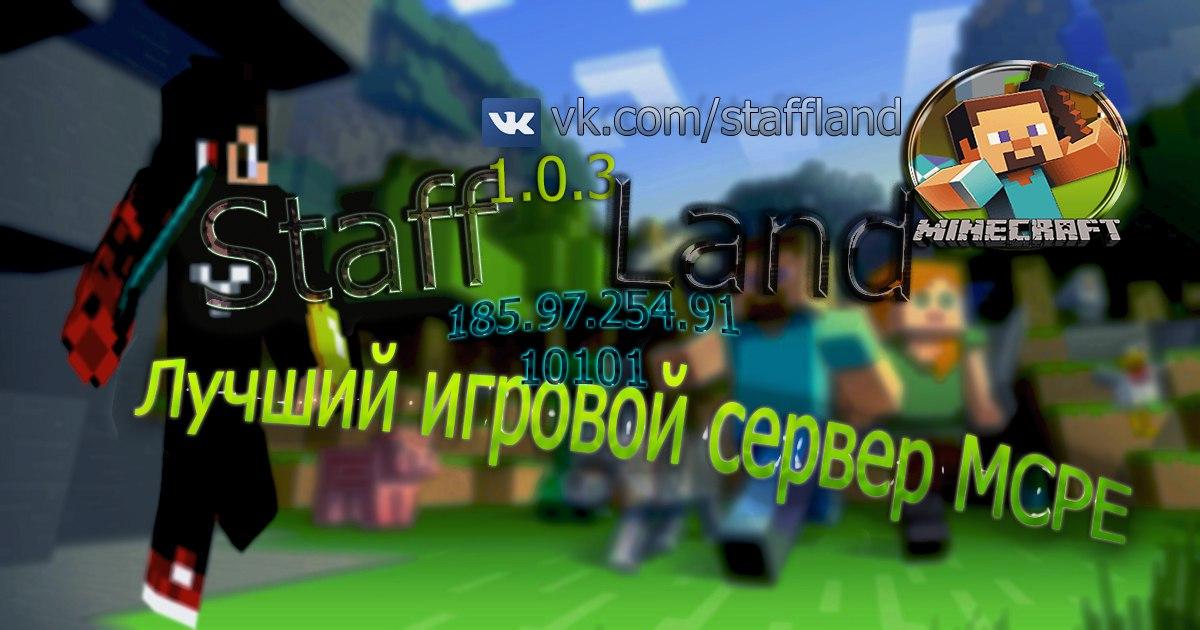STAFFLand приглагает вас посетить ТОП сервер на версии 1.0.3