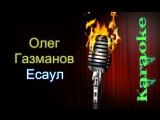 Олег Газманов и хор Кубани - Есаул  ( караоке )