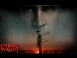 Ночь Страха (Fright Night) (2011) [Трейлер] [720]