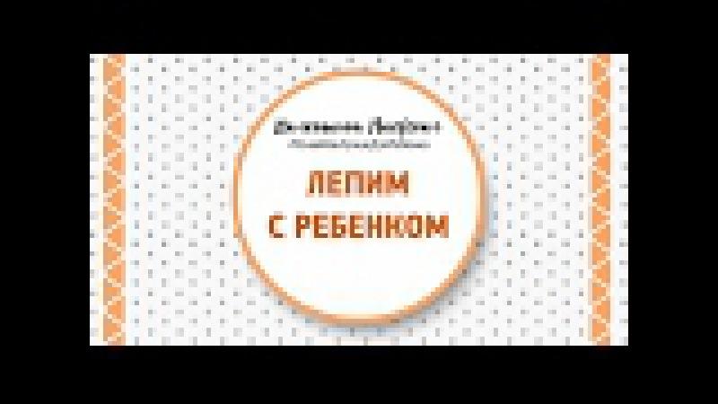 Детский психолог В. Паевская. Тесто для лепки и пластилин (от 6-8 мес до....)