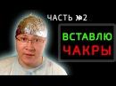 Интернет Ворожей №2 Продолжение серии – ЧЁРНЫЙ СПИСОК 43