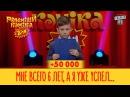 50 000 - Мне всего 6 лет, а я уже успел пожить при Януковиче | Рассмеши Комика Дети второй сезон
