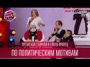 Луганская Сборная и Елена Кравец - По политическим мотивам   Лига Смеха 2017