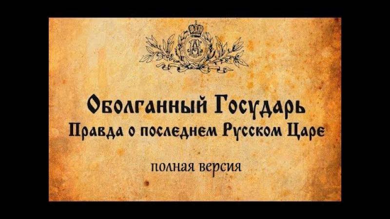 Док.Фильм Оболганный Государь (полная версия)