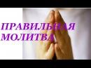 Как правильно читать молитву Николай Пейчев