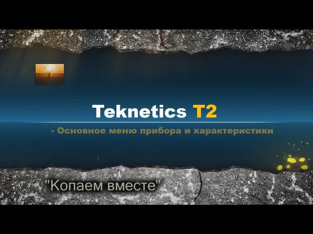 Teknetics T2 SE Black Меню прибора и видео обзор металлоискателя Текнетикс