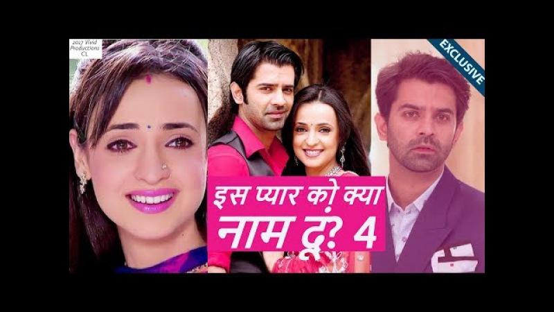 Iss Pyaar Ko Kya Naam Doon 4 Story Revealed    Sanaya Irani Barun Sobti Leading STAR Cast   