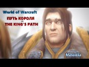 WORLD OF WARCRAFT - ПУТЬ КОРОЛЯ / THE KINGS PATH