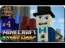 Minecraft Story Mode Season Two Ep2[ 4] - Под давлением (Прохождение на русском(Без комментариев))