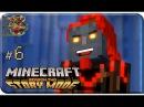 Minecraft Story Mode Season Two Ep2[ 6] - Администратор (Прохождение на русском(Без комментариев))