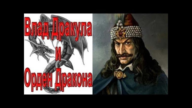 Влад Дракула и Орден Дракона / Vlad Dracula and the Order of the Dragon
