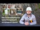 Монтаж ЮНИЛОС современной канализации для загородного дома