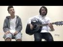 Влад Феничко ft. Johnny Intro - Уезжать (Сover Иван Дорн)