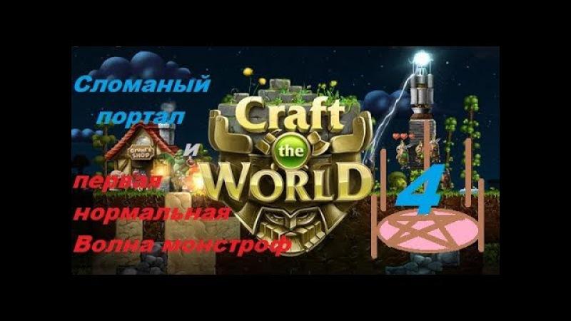 Craft The World 4 СЛОМАНЫЙ ПОРТАЛ И ПЕРВАЯ НОРМАЛЬНАЯ ВОЛНА МОНСТРОФ