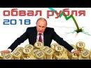 Путин отбирает у людей Криптовалюту. Обвал рубля в 2018 спрогнозировал Минфин Pravda GlazaRezhet