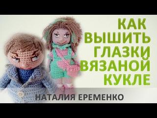 ВЫШИВАЕМ ГЛАЗКИ ВЯЗАНОЙ КУКЛЕ. ВидеоМК Наталии Еременко.