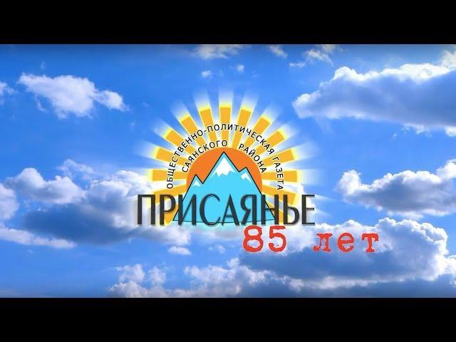 Газете Присаянье 85 лет