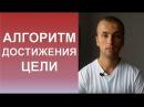 Как реально достигать целей Эффективное достижение целей Сергей Юрьев