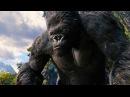 Битва Конга с тиранозаврами (анимация WETA Digital)