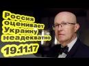 Валерий Соловей - Россия оценивает Украину неадекватно 19.11.17