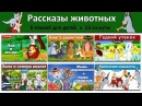 Рассказы животных - Лев и мышь - Книга джунглей - Гадкий утенок - Волк и семеро коз ...