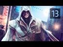 Прохождение Assassin's Creed 2 · 4K 60FPS Часть 13 Босс Родриго Борджиа 1499 г ФИНАЛ
