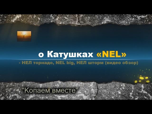 Обзор катушек фирмы NEL