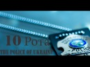 10 Рота Патрульной полиции Украины.