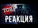 Чёрная Пантера - Реакция на второй трейлер l REACTION l Black Panther - Official Trailer