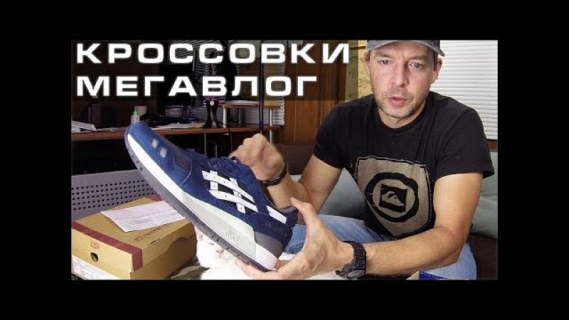 Кроссовки Мегавлог Вся Правда об Asics Puma Reebok Adidas Nike Onitsuka Tiger DC и прочих
