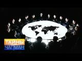 Тайны Чапман. Тайные правители мира (12.07.2017) HD