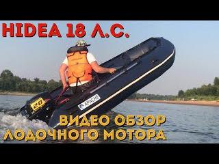 Hidea HD 18FHS. Обзор лодочного мотора Хидея (Хайди) мощностью 18 л.с.