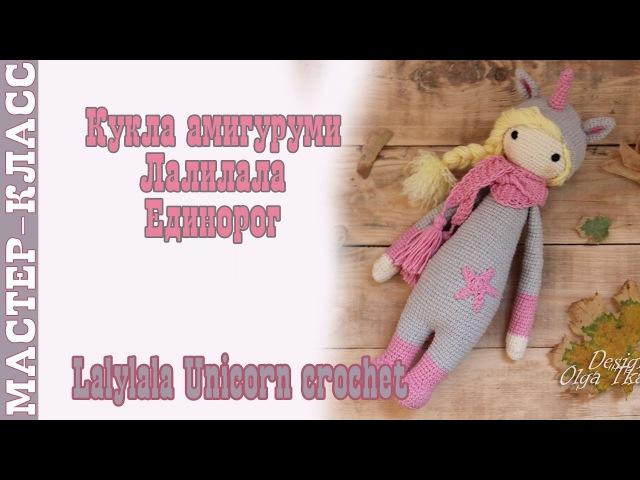 Кукла Амигуруми Лалилала Единорог в стиле lalylala амигуруми крючком. Урок 67. МК. Оф...