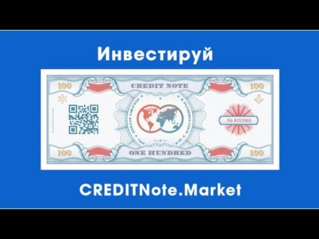 Вебтрансфер Конвертируем сертификаты и займы в CREDIT Note