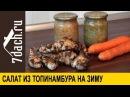 Витаминный салат из топинамбура на зиму - 7 дач