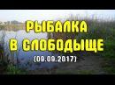 Рыбалка в с. Слободыще 09.09.2017. Ловля карася на поплавочную снасть