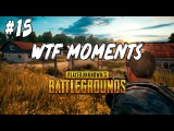 Playerunknown's Battlegrounds - WTF Moments #15