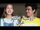 فتاة روسية تتكلم العربية | تحدي الكريمة  |  Russian girl Speaks