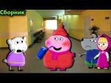 Мультики свинка на русском все серии подряд cartoons for children Мультфильмы для детей С ...