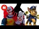 Щенячий Патруль бессилен против Клоуна Киллера SCARY KILLER CLOWN WINS Видео для детей