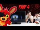 Папа РОБ и Ярик Долгожданное продолжение Five Nights at Freddy's 4 Часть 2 Обзор игры FNAF