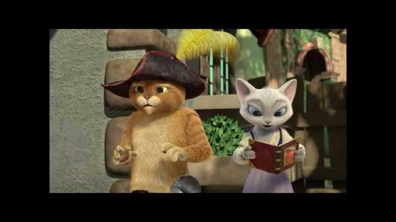 ПРИКЛЮЧЕНИЯ КОТА В САПОГАХ 2 СЕЗОН 4 СЕРИЯ/The Adventures of Puss in Boots