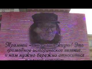 110 лет Петербургскому трамваю 30.09.2017