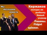 Что грозит Кержакову и кто на самом деле новый парень Рианны: Мы Обсуждаем Новости