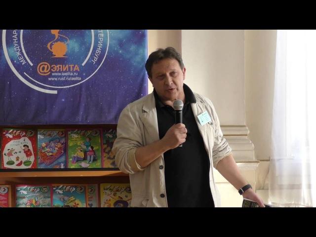 Открытие фестиваля Аэлита 2016 - Борис Долинго